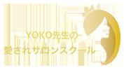 YOKO先生の愛されサロンスクール